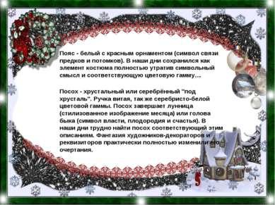 Пояс - белый с красным орнаментом (символ связи предков и потомков). В наши д...