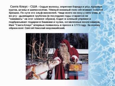 Санта Клаус - США - Седые волосы, опрятная борода и усы. Красные куртка, штан...