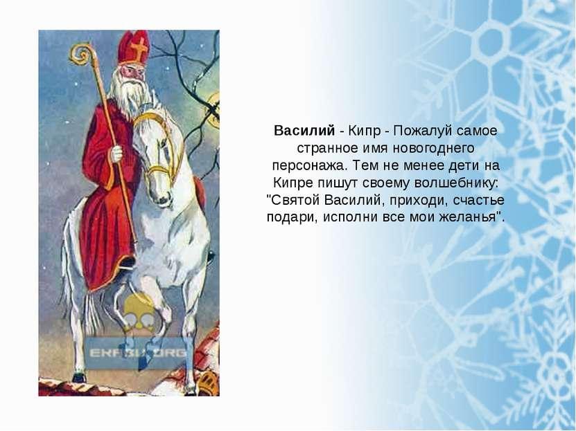 Василий - Кипр - Пожалуй самое странное имя новогоднего персонажа. Тем не мен...