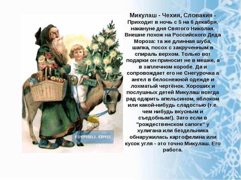 Микулаш - Чехия, Словакия - Приходит в ночь с 5 на 6 декабря, накануне дня Св...