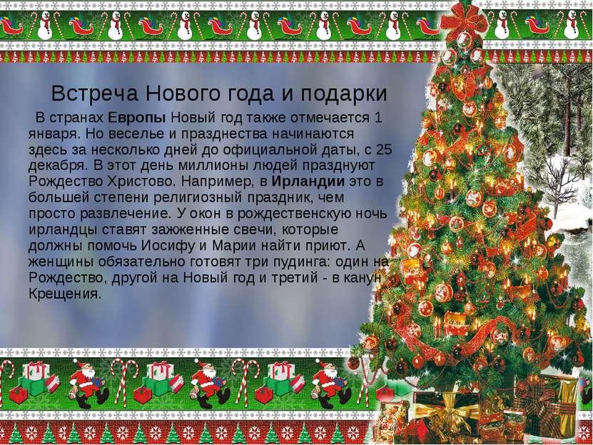 Встреча Нового года и подарки В странах Европы Новый год также отмечается 1 я...