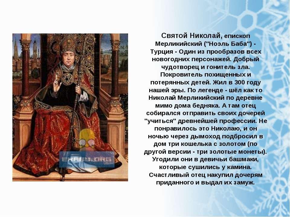 """Святой Николай, епископ Мерликийский (""""Ноэль Баба"""") - Турция - Один из прообр..."""