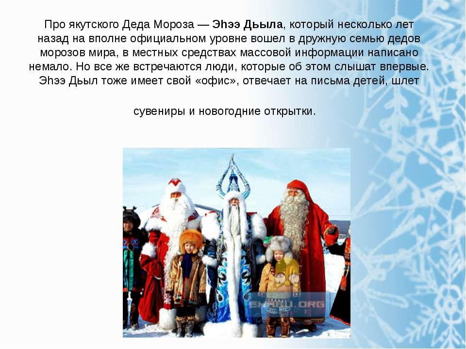 Про якутского Деда Мороза — Эhээ Дьыла, который несколько лет назад на вполне...