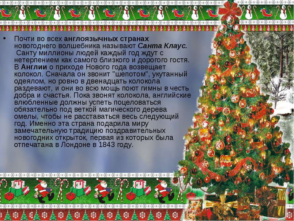 Почти во всех англоязычных странах новогоднего волшебника называют Санта Клау...