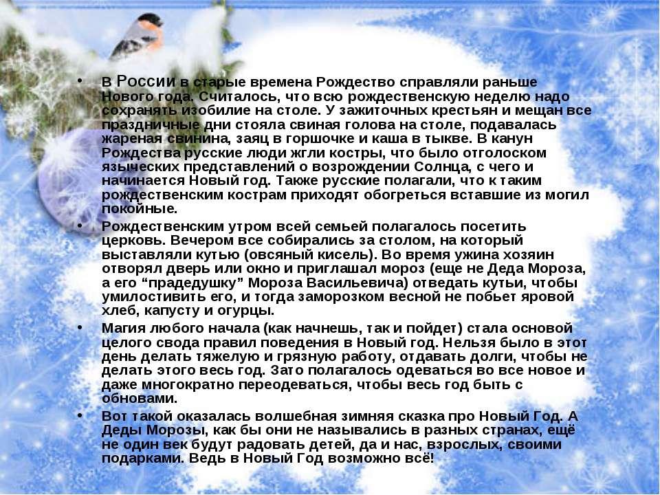 В России в старые времена Рождество справляли раньше Нового года. Считалось, ...