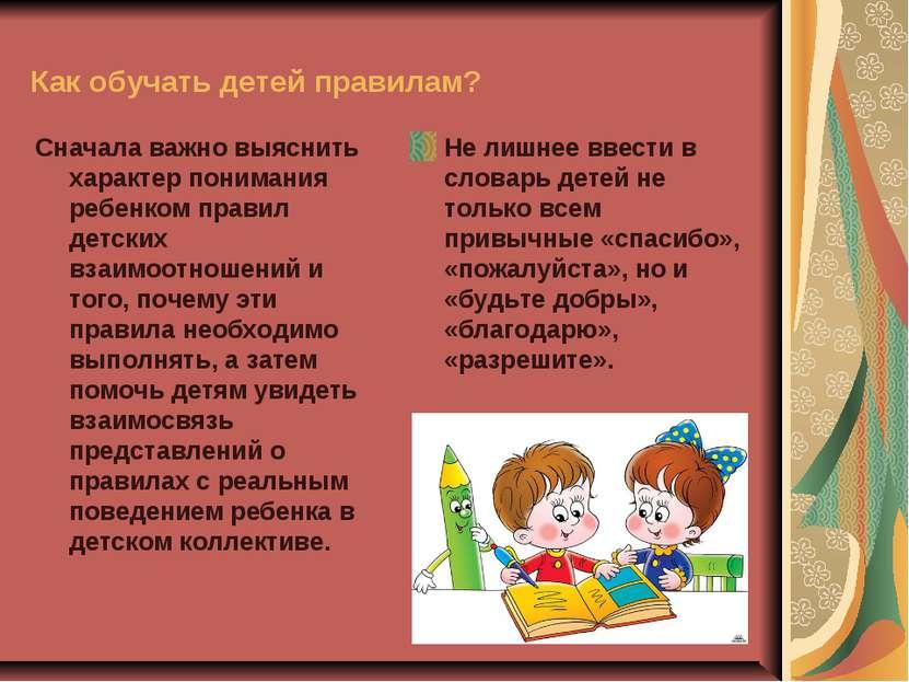 Как обучать детей правилам? Сначала важно выяснить характер понимания ребенко...
