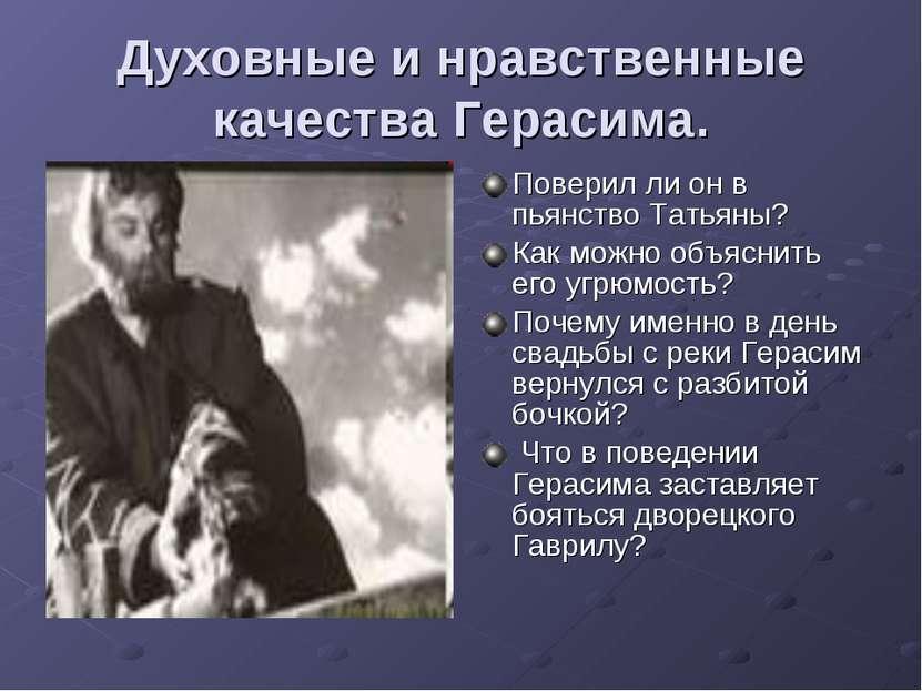 Духовные и нравственные качества Герасима. Поверил ли он в пьянство Татьяны? ...