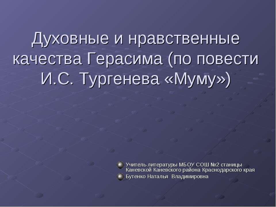 Духовные и нравственные качества Герасима (по повести И.С. Тургенева «Муму») ...