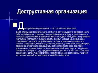 Деструктивная организация Деструктивная организация — это группа или движение...