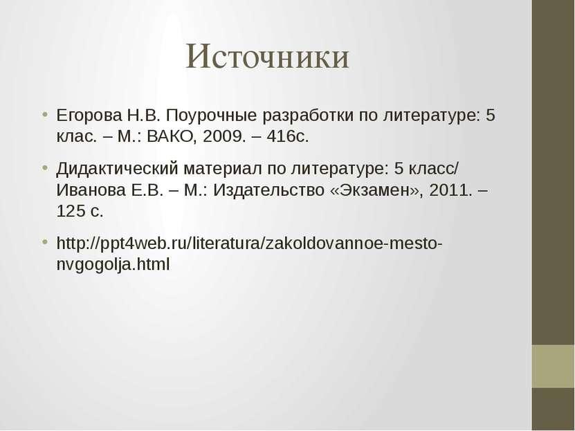 Источники Егорова Н.В. Поурочные разработки по литературе: 5 клас. – М.: ВАКО...