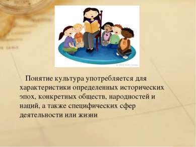 Понятие культура употребляется для характеристики определенных исторических э...