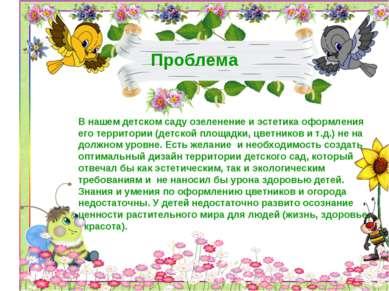Проблема В нашем детском саду озеленение и эстетика оформления его территории...