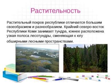 Растительность Растительный покров республики отличается большим своеобразием...