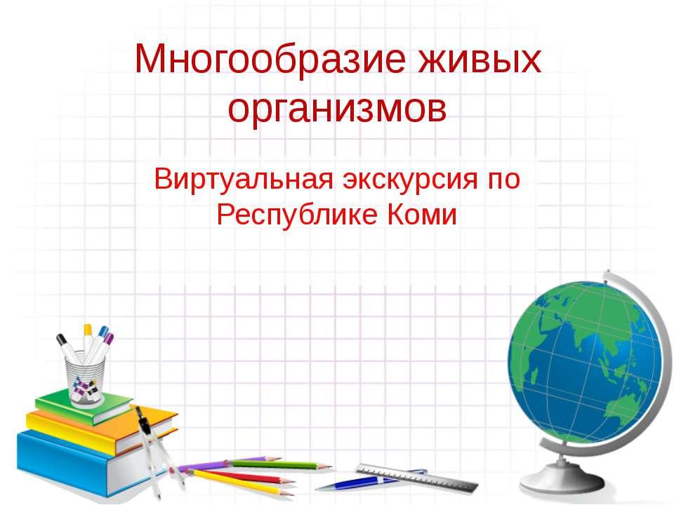 Многообразие живых организмов Виртуальная экскурсия по Республике Коми