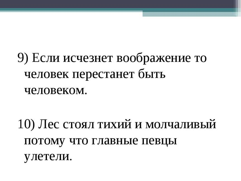 9) Если исчезнет воображение то человек перестанет быть человеком. 10) Лес ст...