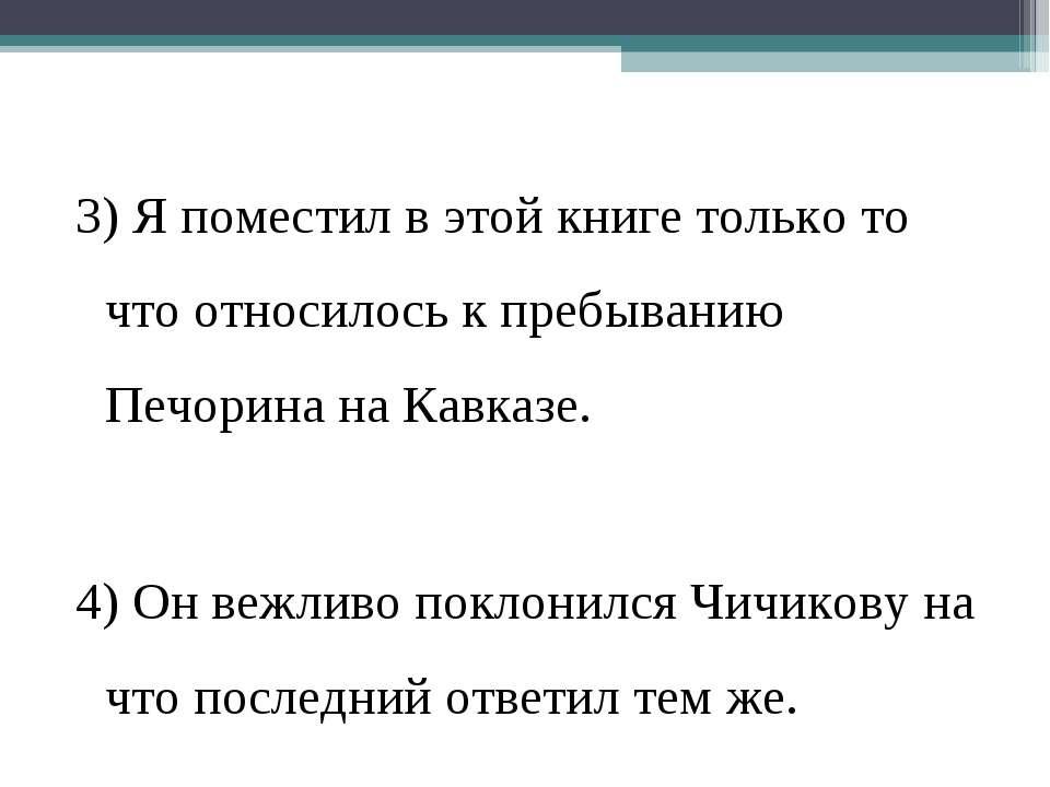 3) Я поместил в этой книге только то что относилось к пребыванию Печорина на ...