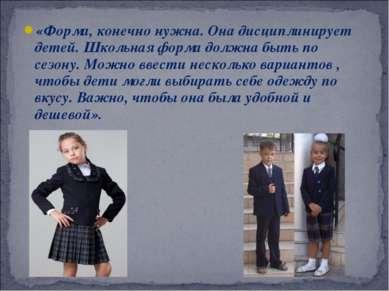 «Форма, конечно нужна. Она дисциплинирует детей. Школьная форма должна быть п...