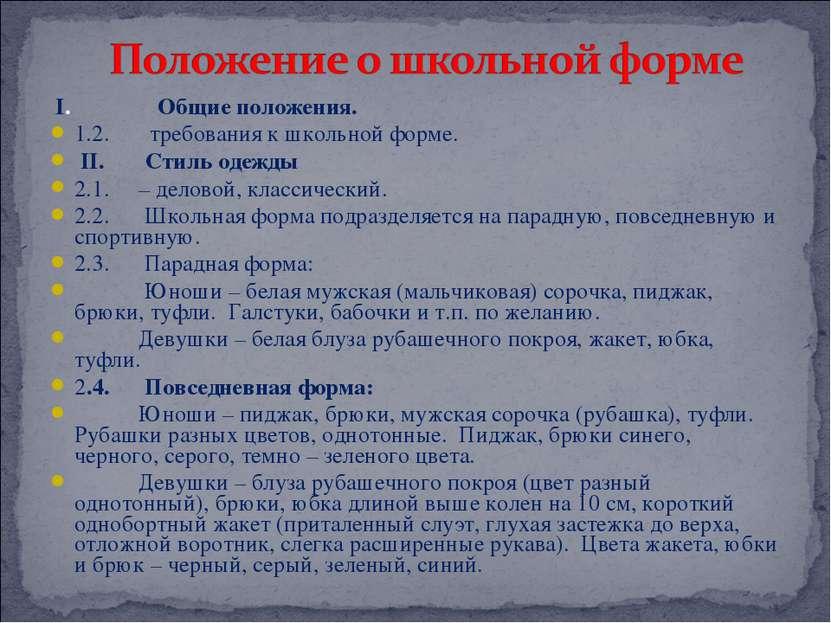 I.  Общие положения. 1.2. требования к школьной форме. II. ...