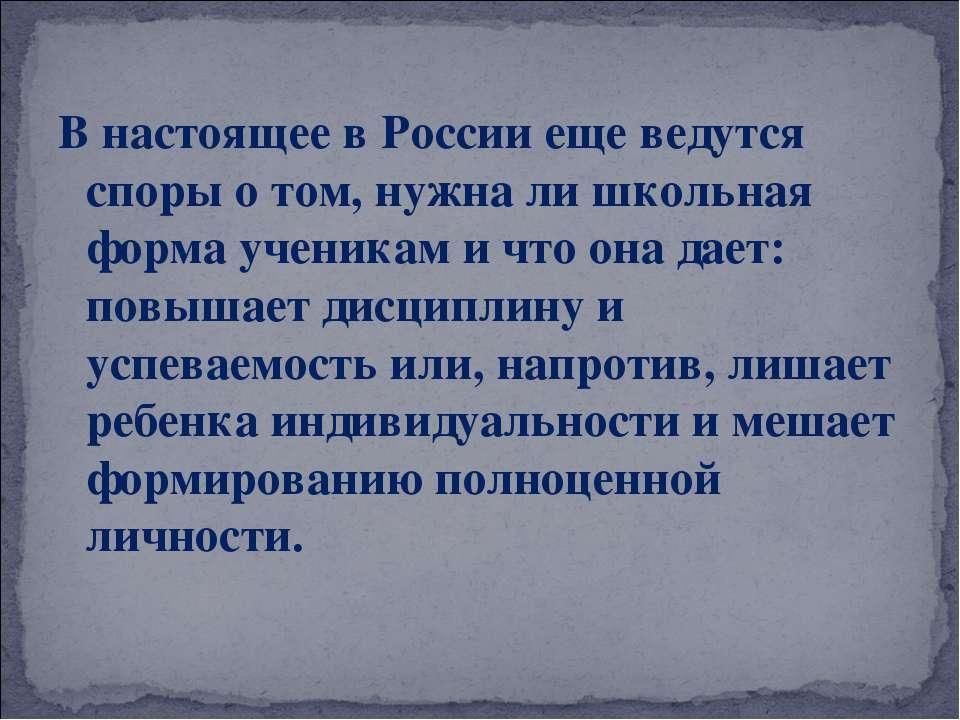 В настоящее в России еще ведутся споры о том, нужна ли школьная форма ученика...