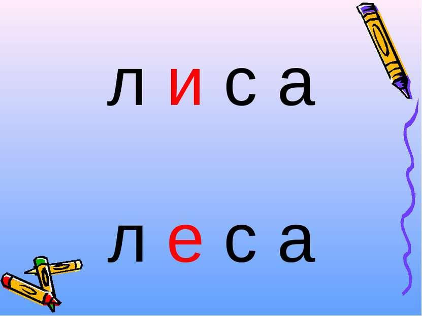 л и с а л е с а