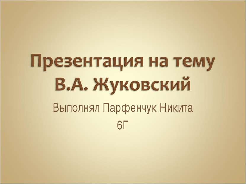 Выполнял Парфенчук Никита 6Г