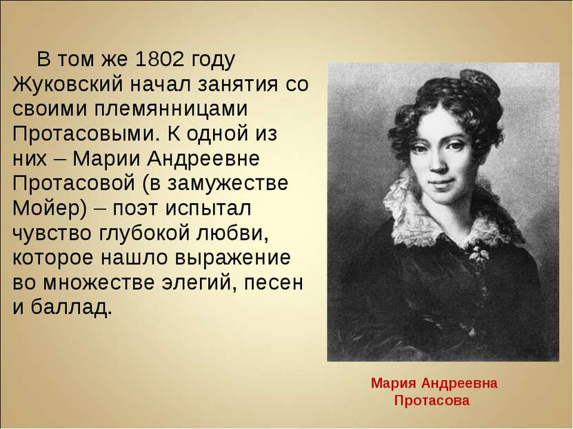 В том же 1802 году Жуковский начал занятия со своими племянницами Протасовыми...