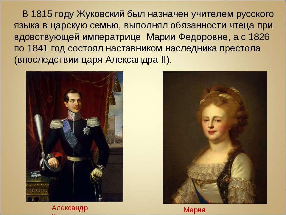 В 1815 году Жуковский был назначен учителем русского языка в царскую семью, в...