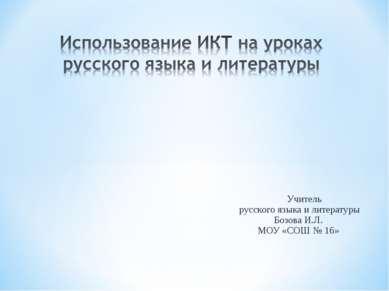 Учитель русского языка и литературы Бозова И.Л. МОУ «СОШ № 16»