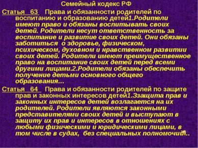 Семейный кодекс РФ Статья 63 Права и обязанности родителей по воспитанию и об...