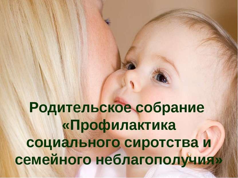 Родительское собрание «Профилактика социального сиротства и семейного неблаго...