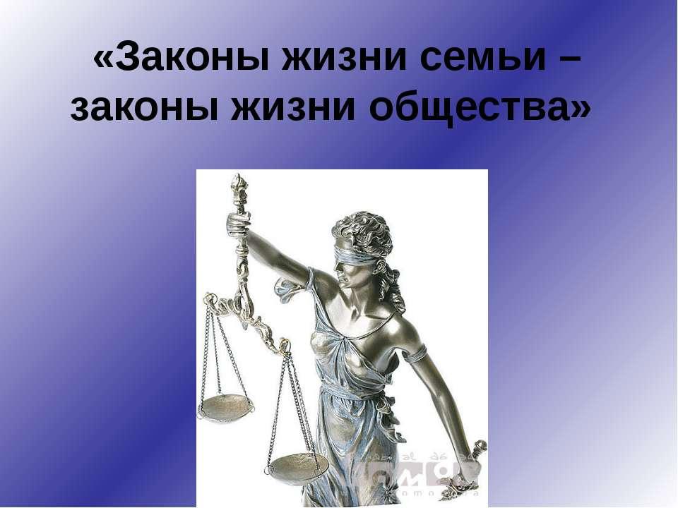 «Законы жизни семьи – законы жизни общества»