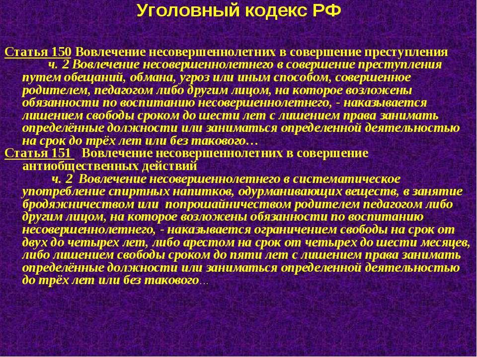 Уголовный кодекс РФ Статья 150 Вовлечение несовершеннолетних в совершение пре...