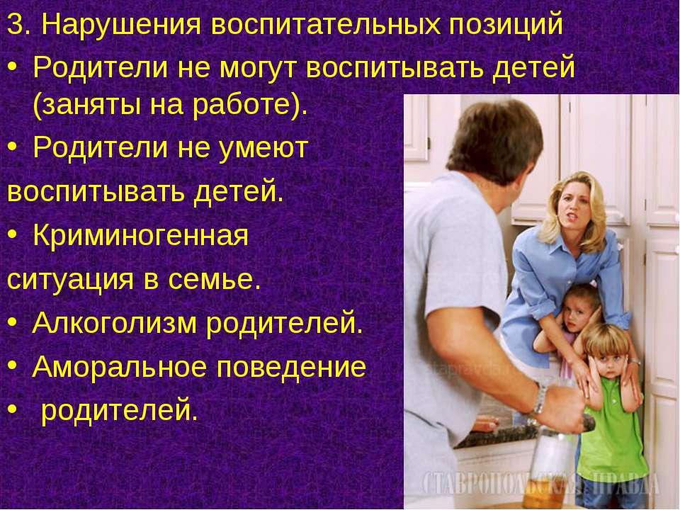 3. Нарушения воспитательных позиций Родители не могут воспитывать детей (заня...