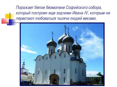 Поражает белое безмолвие Софийского собора, который построен еще зодчими Иван...