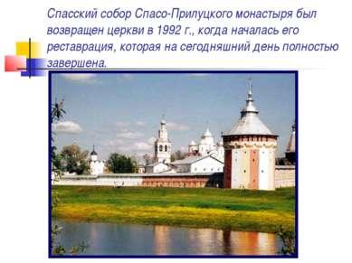 Спасский собор Спасо-Прилуцкого монастыря был возвращен церкви в 1992 г., ког...