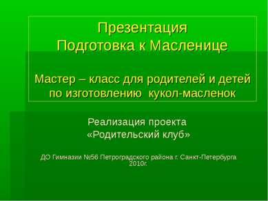 Презентация Подготовка к Масленице Мастер – класс для родителей и детей по из...