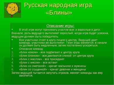 Русская народная игра «Блины» Описание игры: В этой игре могут принимать учас...