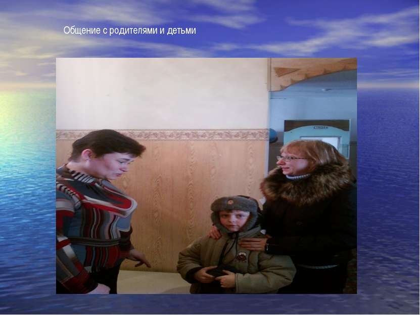 Общение с родителями и детьми