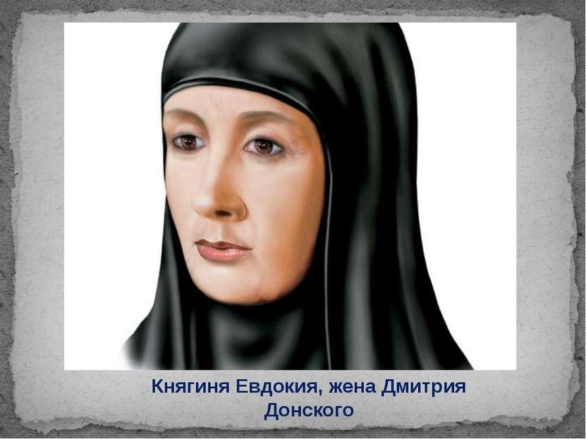Княгиня Евдокия, жена Дмитрия Донского