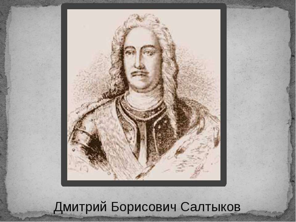 Дмитрий Борисович Салтыков