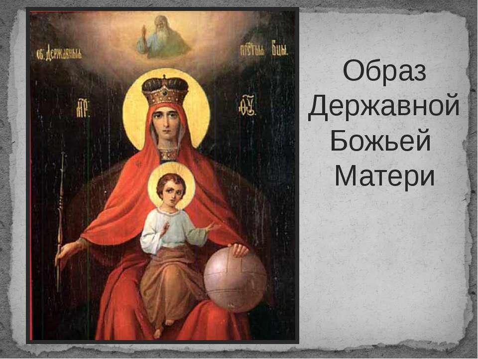 Образ Державной Божьей Матери