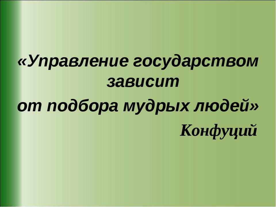 «Управление государством зависит от подбора мудрых людей» Конфуций