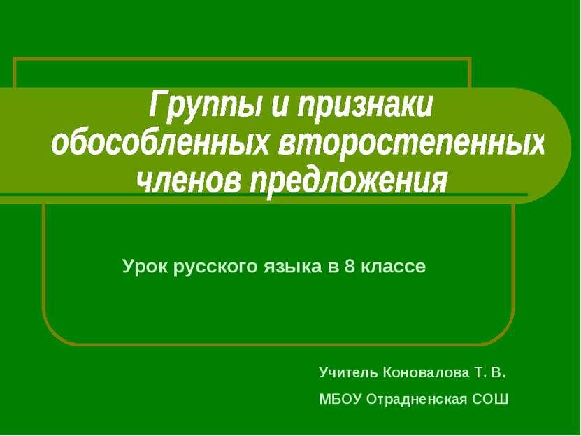 Урок русского языка в 8 классе Учитель Коновалова Т. В. МБОУ Отрадненская СОШ