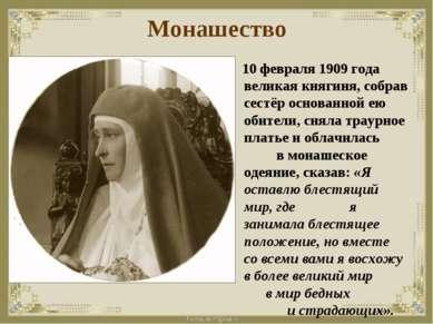 Монашество 10 февраля 1909 года великая княгиня, собрав сестёр основанной ею ...