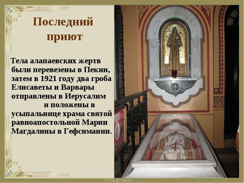 Последний приют Тела алапаевских жертв были перевезены в Пекин, затем в 1921 ...