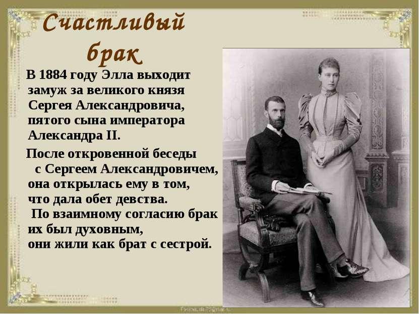 Счастливый брак В 1884 году Элла выходит замуж за великого князя Сергея Алекс...