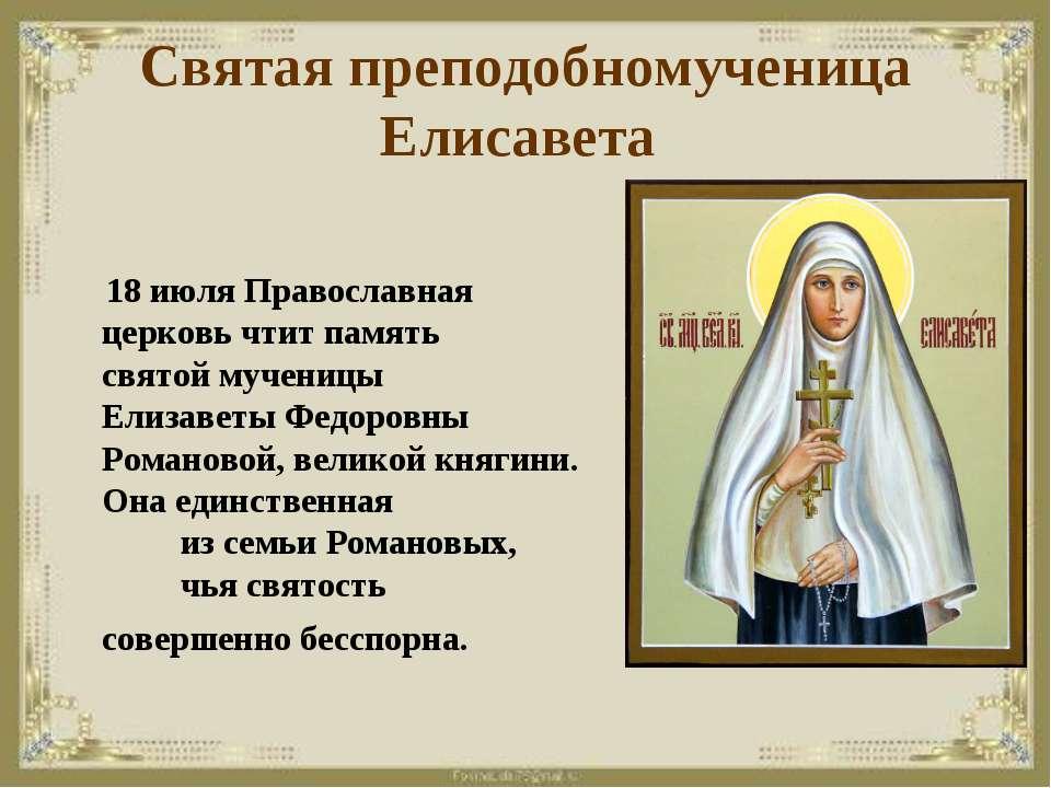 Святая преподобномученица Елисавета 18 июля Православная церковь чтит память ...