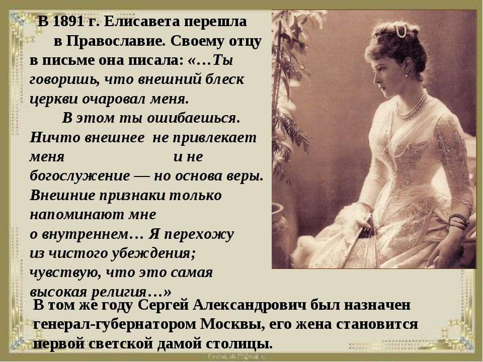 В 1891 г. Елисавета перешла в Православие. Своему отцу вписьме она писала: «...