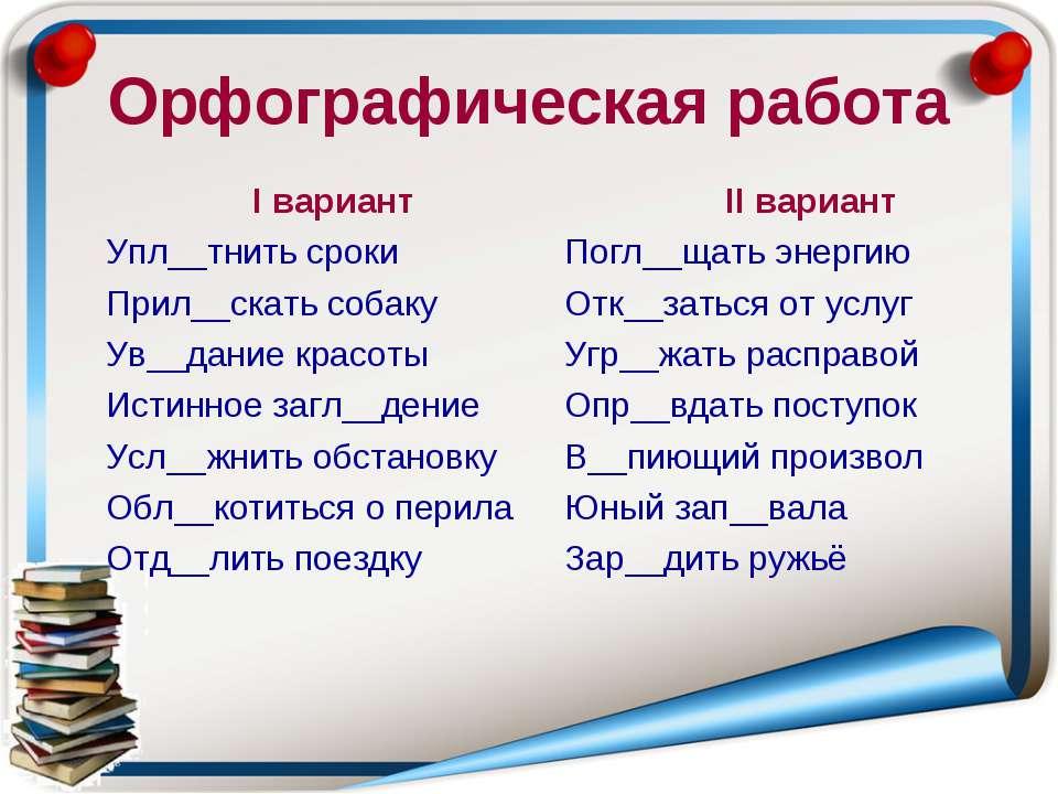 Орфографическая работа I вариант Упл__тнить сроки Прил__скать собаку Ув__дани...