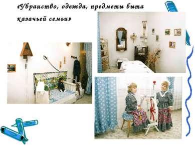 «Убранство, одежда, предметы быта казачьей семьи»